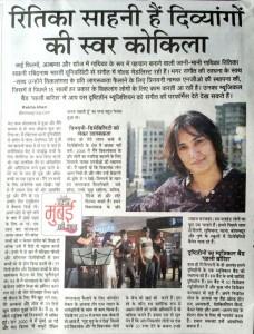Navbharat Times Article Mumbai Ki Shaan